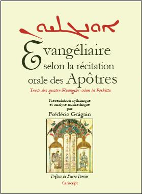 Guigain_evangeliaire