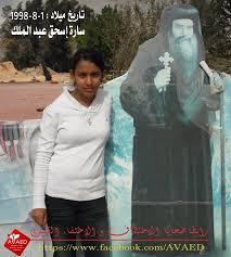 Sarah Ishaq Abdelmalek