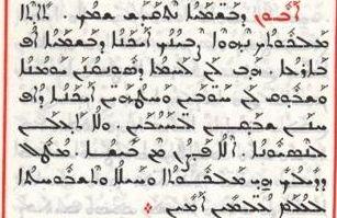 Apprendre l'araméen ? Des pistes