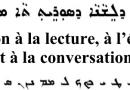 Paris, cours d'araméen moderne