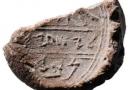 Un sceau du prophète Isaïe ?