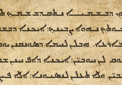 Évangiles : primauté de l'araméen – exemples